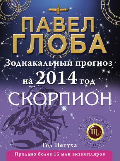 Скорпион. Зодиакальный прогноз на 2014 год - фото 1