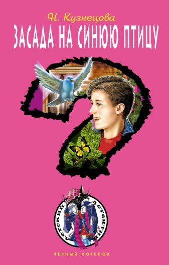 Кузнецова Н.А. - Засада на синюю птицу обложка книги