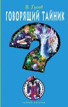 Гусев В.Б. - Говорящий тайник' обложка книги