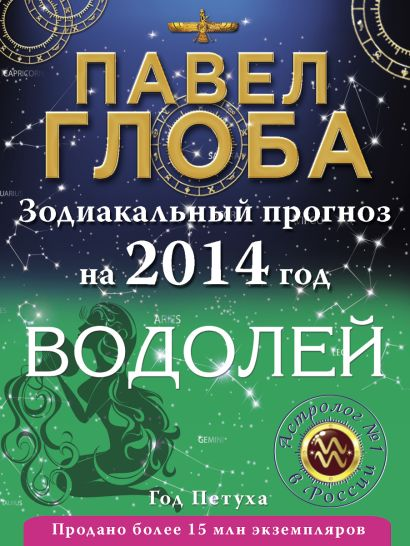 Водолей. Зодиакальный прогноз на 2014 год - фото 1