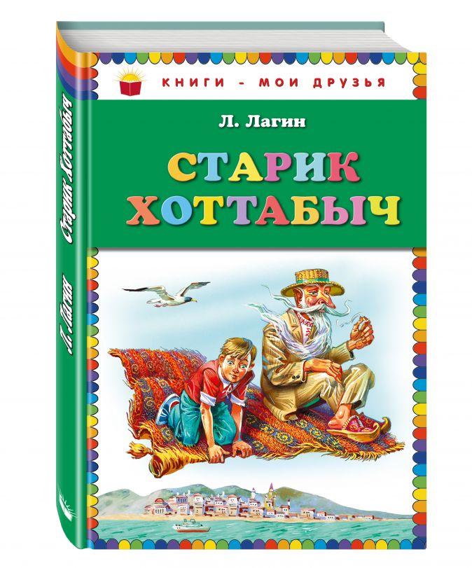 Л. Лагин - Старик Хоттабыч (ст. изд.) обложка книги