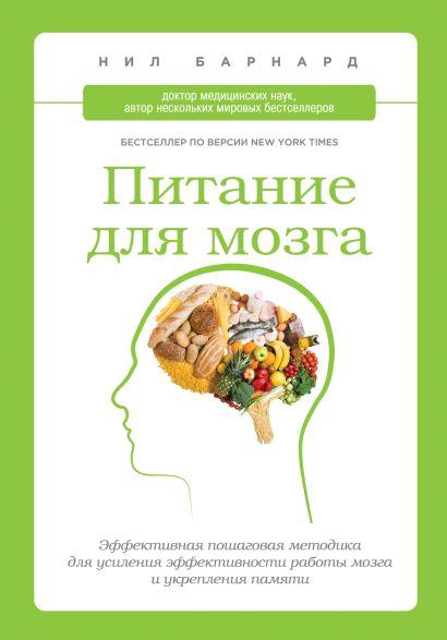 Питание для мозга. Эффективная пошаговая методика для усиления эффективности работы мозга и укрепления памяти - фото 1
