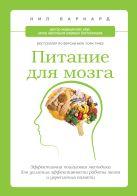 Барнард Н. - Питание для мозга. Эффективная пошаговая методика для усиления эффективности работы мозга и укрепления памяти' обложка книги