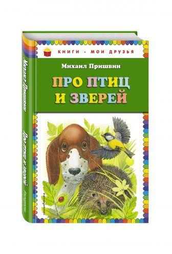 Михаил Пришвин - Про птиц и зверей (ст. изд.) обложка книги