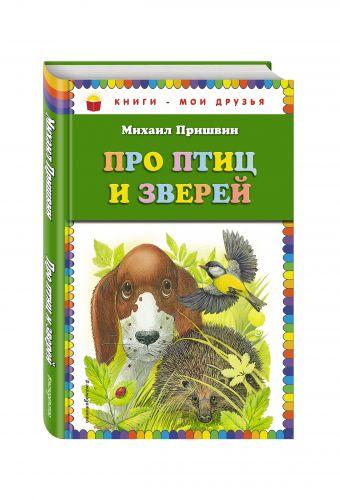 Про птиц и зверей (ст. изд.) Пришвин М.М.