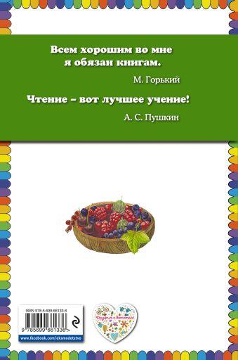 Про птиц и зверей (ст. изд.) Михаил Пришвин