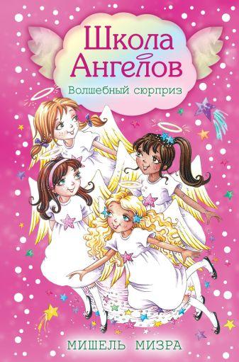 Мишель Мизра - Волшебный сюрприз обложка книги