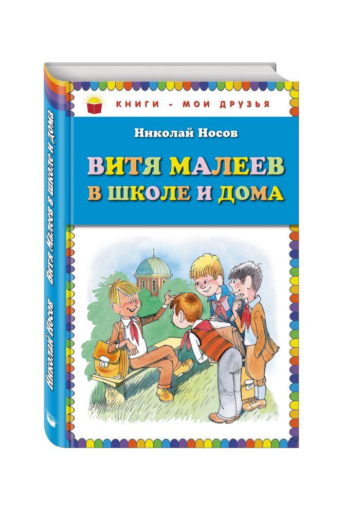 Носов Н.Н. - Витя Малеев в школе и дома (ил. В. Чижикова) обложка книги