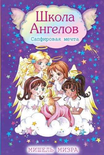 Мишель Мизра - Сапфировая мечта обложка книги