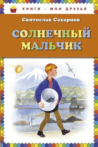 Святослав Сахарнов - Солнечный мальчик (ил. Н. Устинова) обложка книги