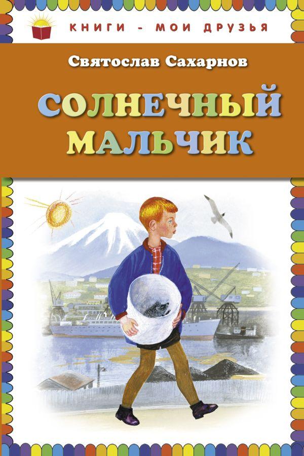 Солнечный мальчик (ил. Н. Устинова) Сахарнов С.В.