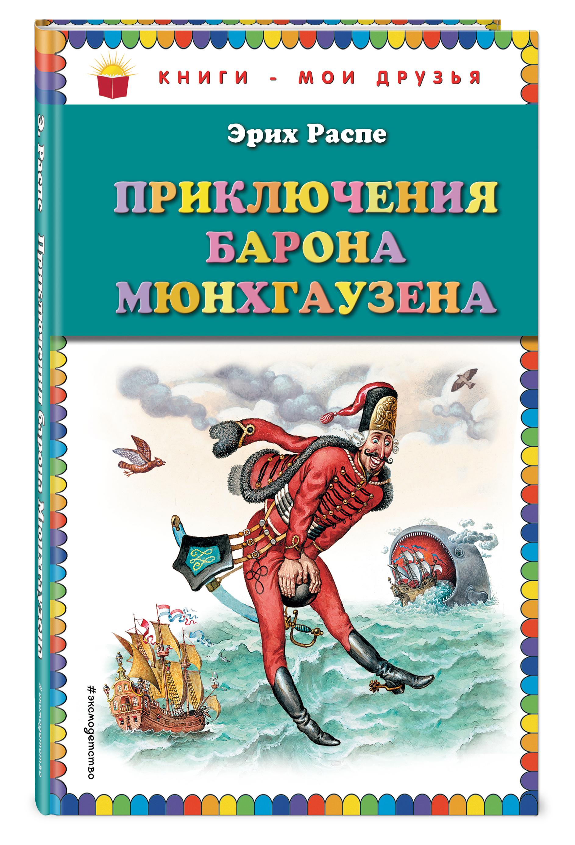 Эрих Распе Приключения барона Мюнхгаузена (ил. И. Егунова)