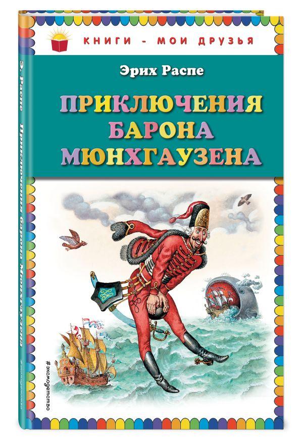 Приключения барона Мюнхгаузена (ил. И. Егунова) Распе Р.Э.