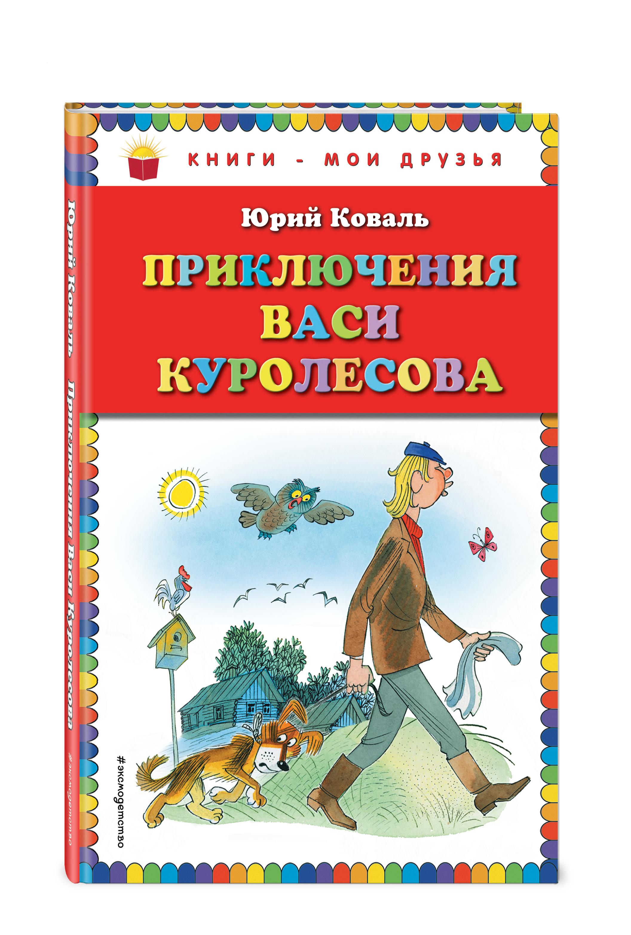 Юрий Коваль Приключения Васи Куролесова (ил. В. Чижикова)