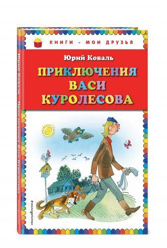 Юрий Коваль - Приключения Васи Куролесова (ил. В. Чижикова) обложка книги