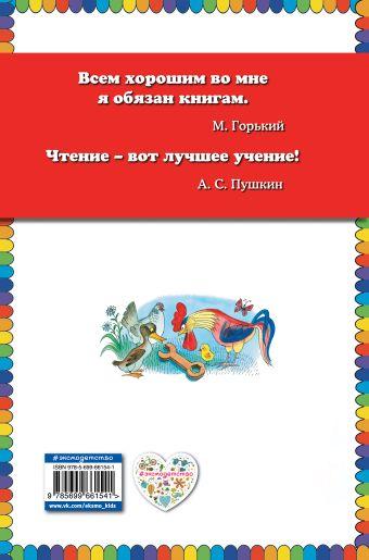 Приключения Васи Куролесова (ил. В. Чижикова) Юрий Коваль
