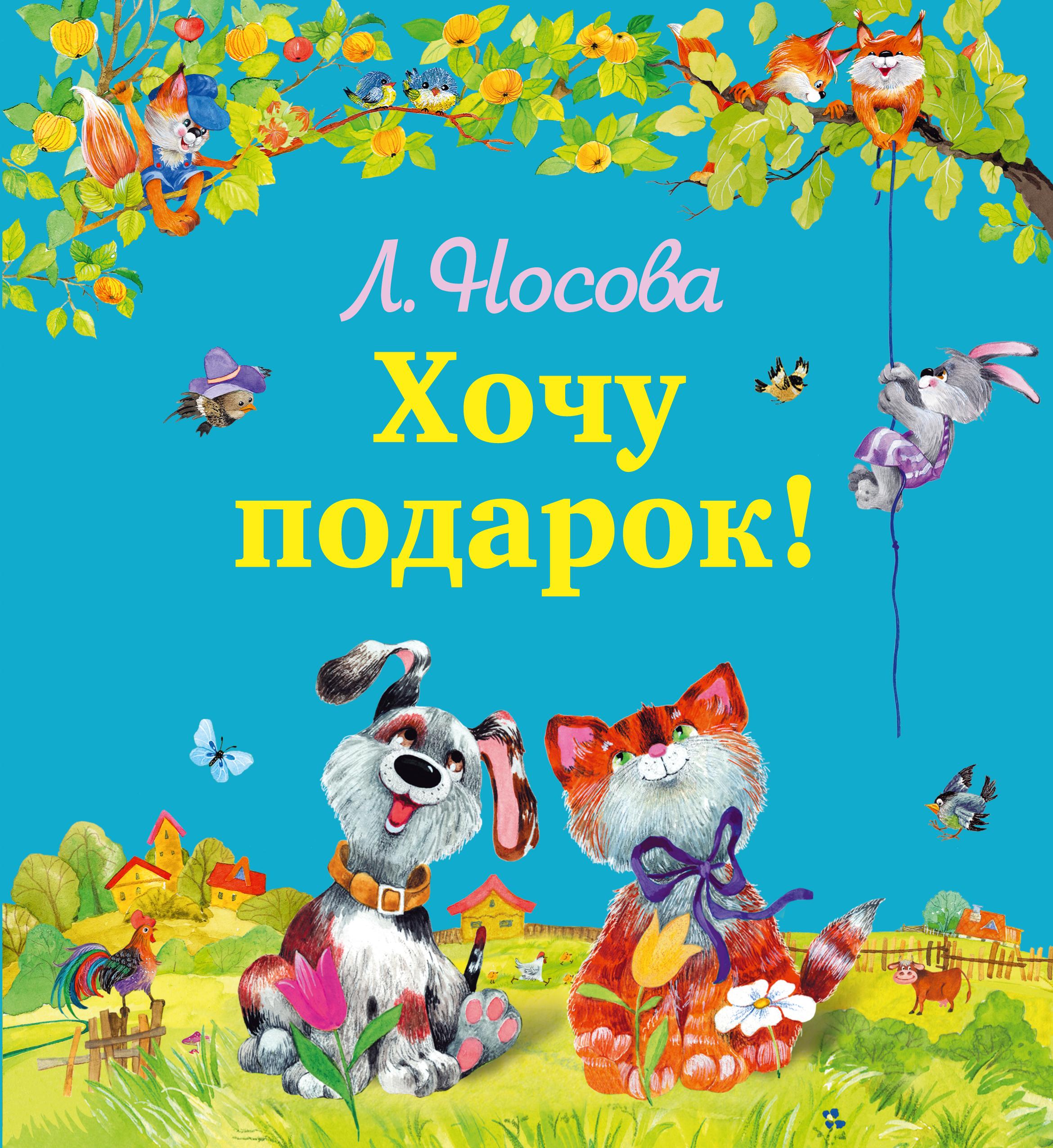 Лилия Носова Хочу подарок