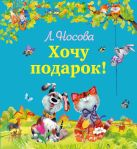 Носова Л.С. - Хочу подарок' обложка книги