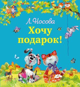 Лилия Носова - Хочу подарок обложка книги
