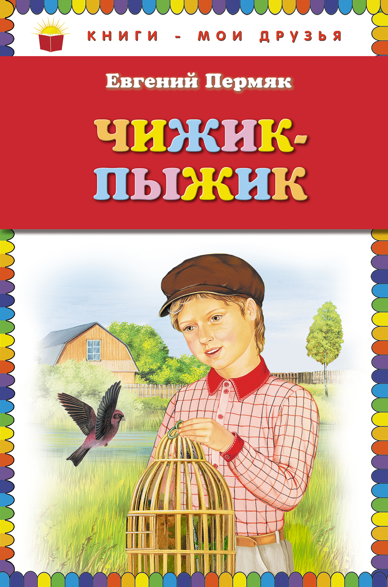 Чижик-Пыжик (ст. изд.) ( Пермяк Е.А.  )