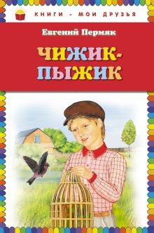 Чижик-Пыжик (ст. изд.)