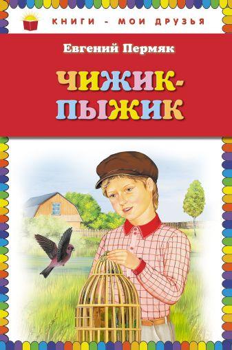 Евгений Пермяк - Чижик-Пыжик (ст. изд.) обложка книги