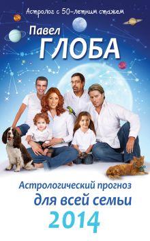 Астрологический прогноз для всей семьи на 2014 год