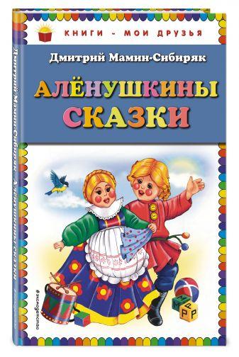 Дмитрий Мамин-Сибиряк - Аленушкины сказки (ил. Ек. и Ел. Здорновых) обложка книги