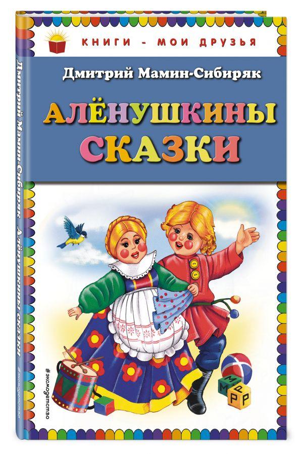 Аленушкины сказки (ил. Ек. и Ел. Здорновых) Мамин-Сибиряк Д.Н.