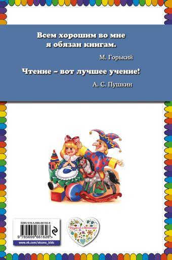 Аленушкины сказки (ил. Ек. и Ел. Здорновых) Дмитрий Мамин-Сибиряк