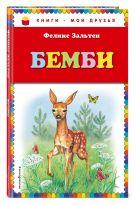 Зальтен Ф. - Бемби (ил. М. Митрофанова)' обложка книги