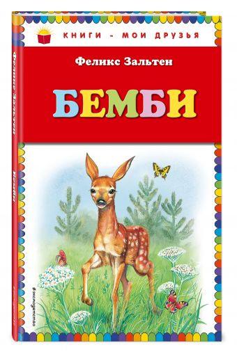 Бемби (ил. М. Митрофанова) Феликс Зальтен