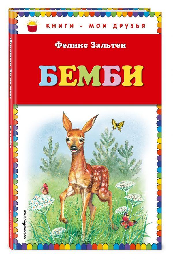 Бемби (ил. М. Митрофанова) Зальтен Ф.
