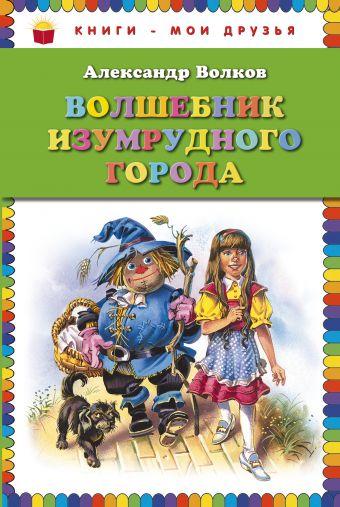 Волшебник Изумрудного города (ст. изд.) Волков А.М.