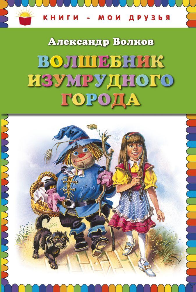 Александр Волков - Волшебник Изумрудного города (ст. изд.) обложка книги