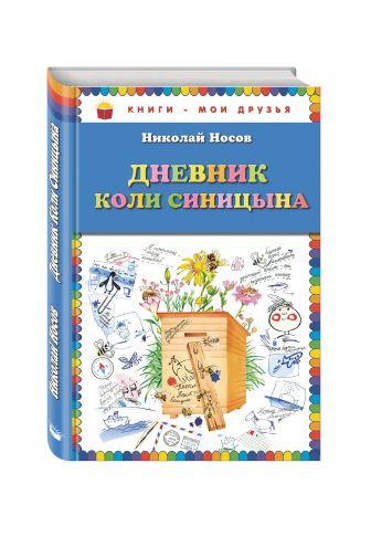 Николай Носов - Дневник Коли Синицына_ обложка книги