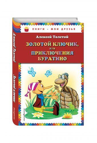 Золотой ключик, или Приключения Буратино (ст.кор.) Толстой А.Н.