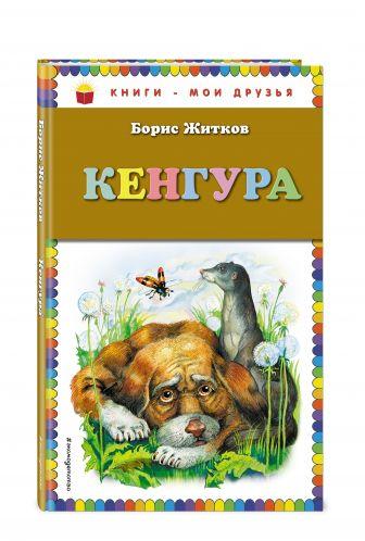 Борис Житков - Кенгура обложка книги