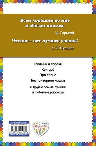 Кенгура Борис Житков