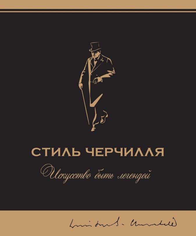 Сингер Б. - Стиль Черчилля обложка книги