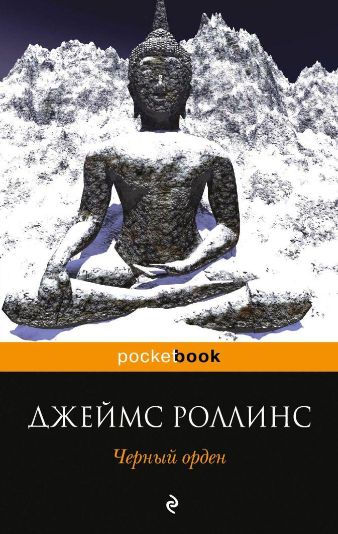 Роллинс Дж. - Черный орден обложка книги