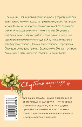 Замужество золотой рыбки Южина М.Э.