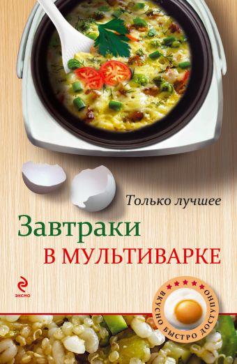 Завтраки в мультиварке Савинова Н.А.