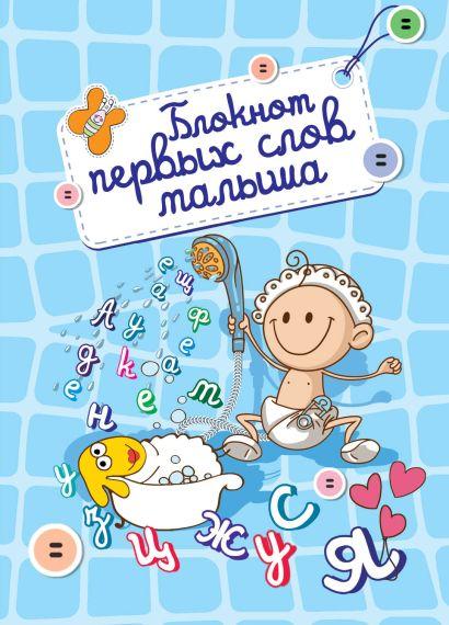 Блокнот первых слов малыша (оформление 1) - фото 1