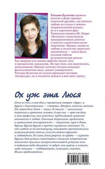 Ох уж эта Люся Булатова Т.