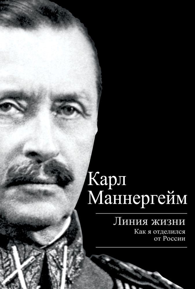 Маннергейм К. - Линия жизни. Как я отделился от России обложка книги