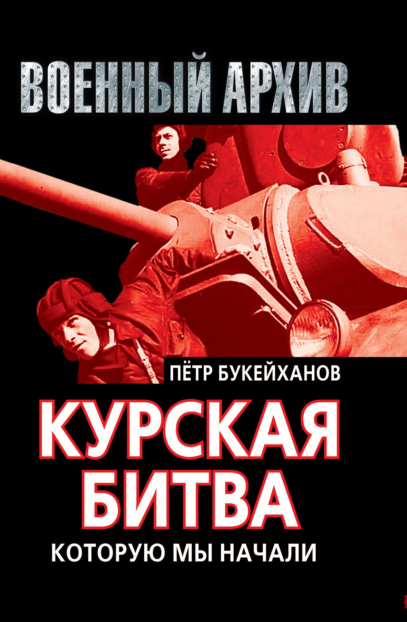 Букейханов П.Е. Курская битва, которую мы начали