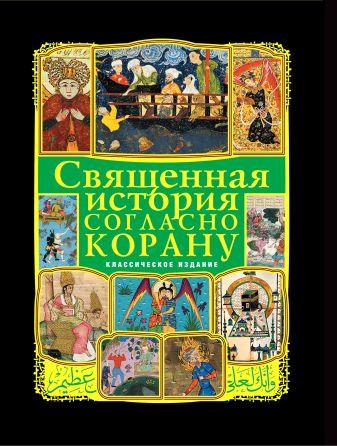 Ибрагим Т.К., Ефремова Н.В. - Священная история согласно Корану (+CD История жизни Пророка) обложка книги
