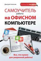 Алексеев Д.С. - Самоучитель работы на офисном компьютере' обложка книги