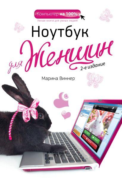 Ноутбук для женщин. 2-е издание - фото 1